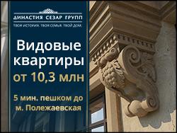Квартиры бизнес-класса в ЖК «Династия» Роскошные квартиры от 10,3 млн рублей,